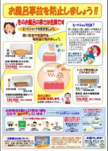 Sift通信お風呂の事故を防止しましょう