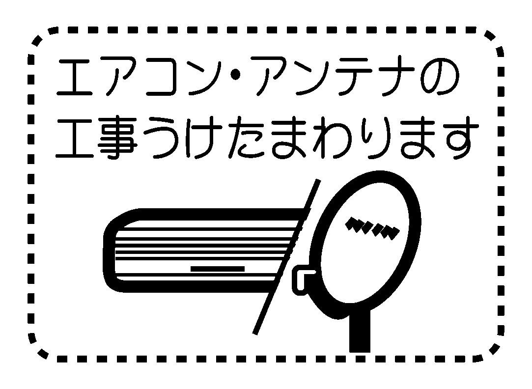 エアコン・アンテナ 各種工事