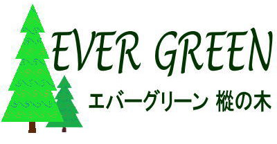 EVER GREEN 健康のページ