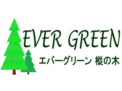 EVER GREEN 頭と心と体のための健康情報